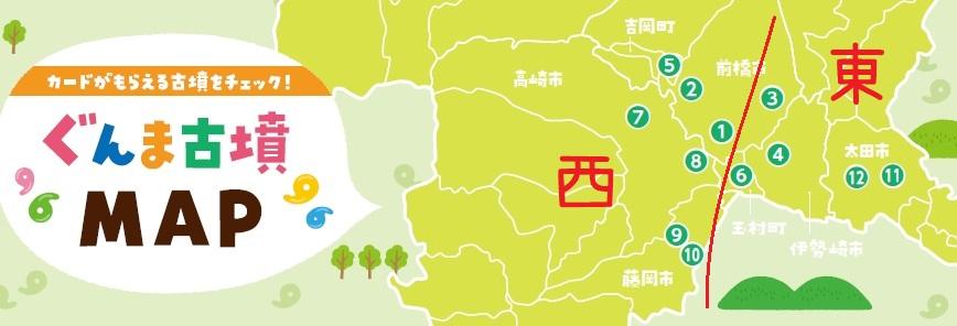 東西のマップ
